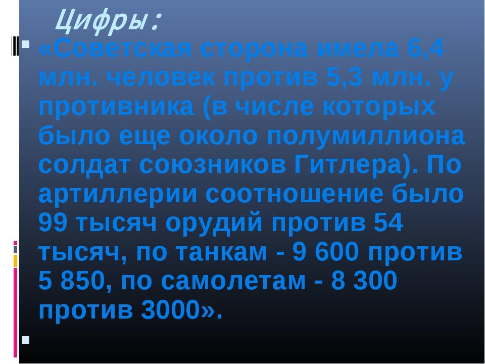Цифры: «Советская сторона имела 6,4 млн. человек против 5,3 млн. у противника...