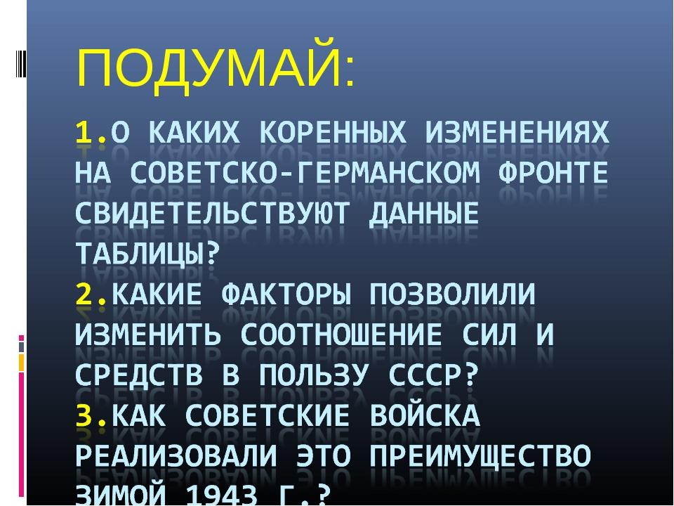ПОДУМАЙ: