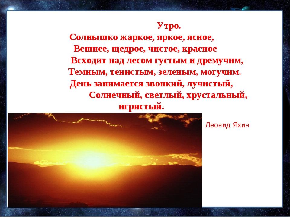 Утро. Солнышко жаркое, яркое, ясное, Вешнее, щедрое, чистое, красное Всходит...