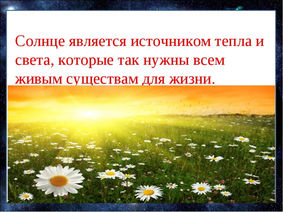 Солнце является источником тепла и света, которые так нужны всем живым сущест...