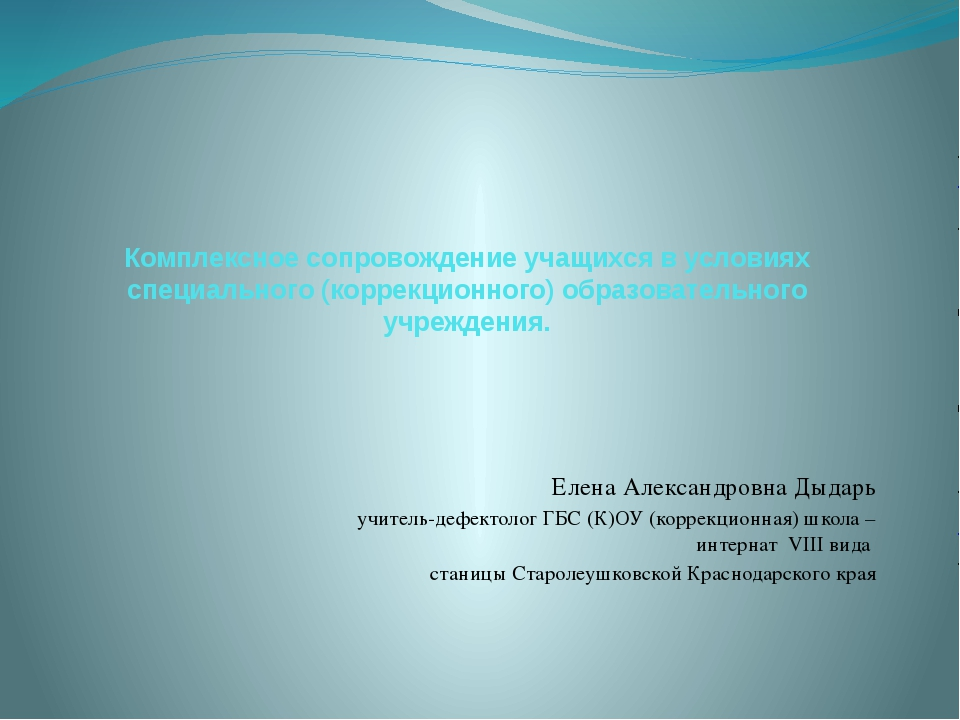 Комплексное сопровождение учащихся в условиях специального (коррекционного) о...