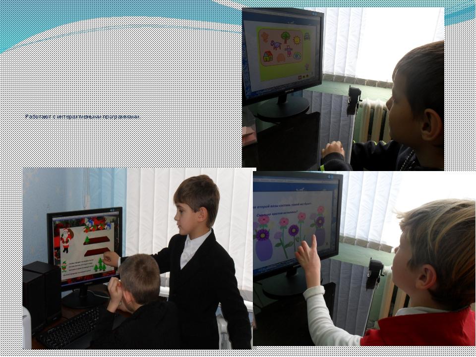 Работают с интерактивными программами.
