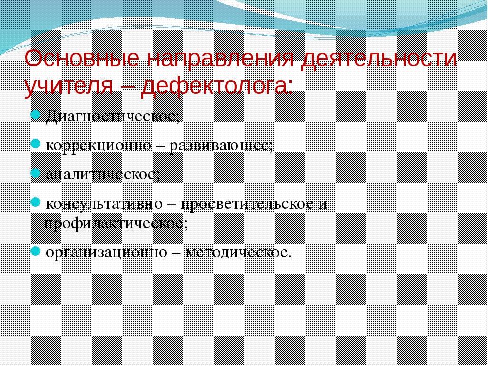 Основные направления деятельности учителя – дефектолога: Диагностическое; кор...