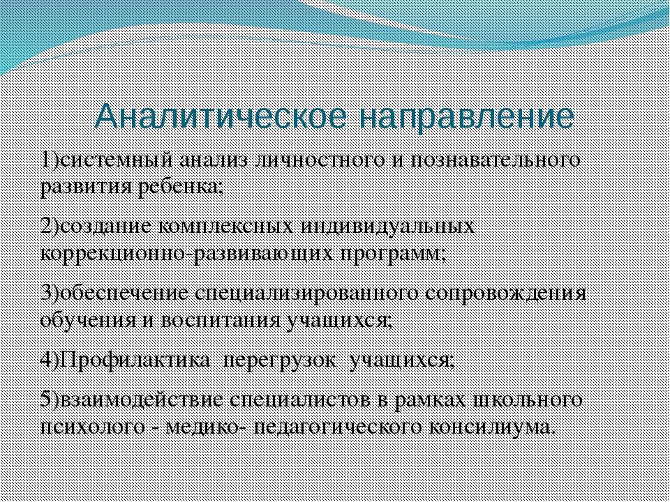 Аналитическое направление 1)системный анализ личностного и познавательного ра...