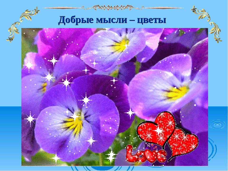 Добрые мысли – цветы