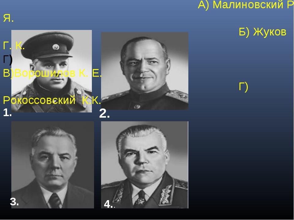 1. 2. 3. 4.. Задание: Приведите в соответствие цифры и буквы. А) Малиновский...