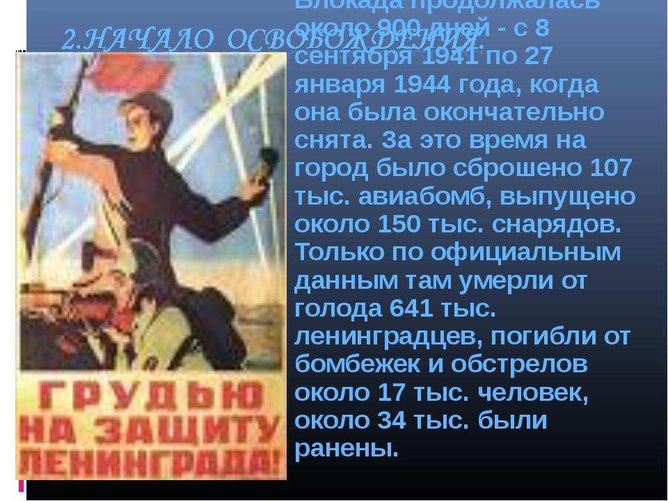 Блокада продолжалась около 900 дней - с 8 сентября 1941 по 27 января 1944 год...