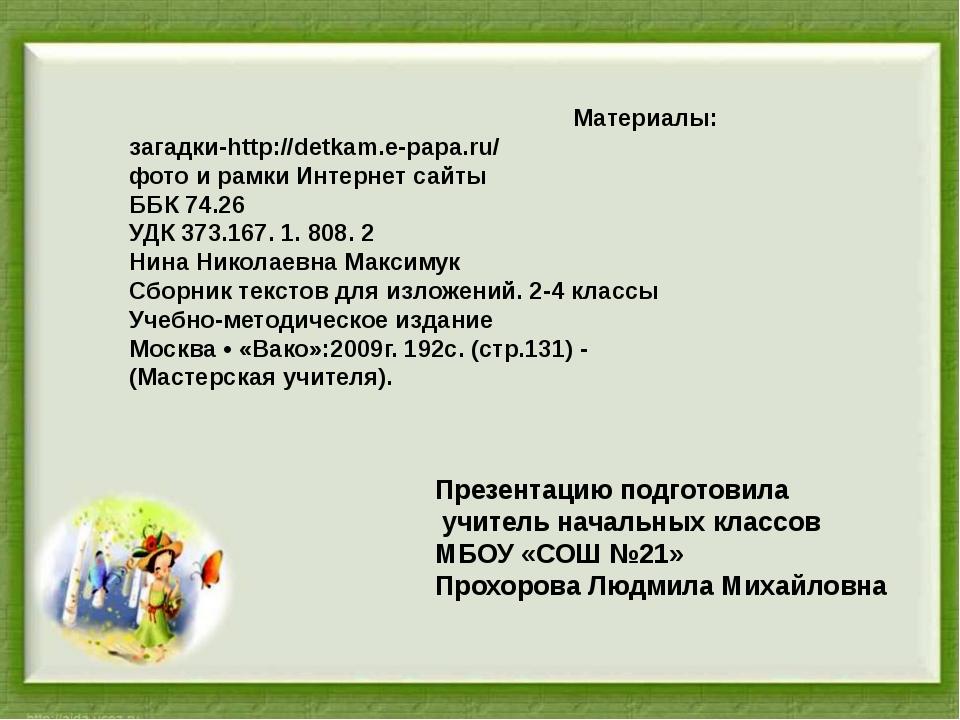 Материалы: загадки-http://detkam.e-papa.ru/ фото и рамки Интернет сайты ББК...