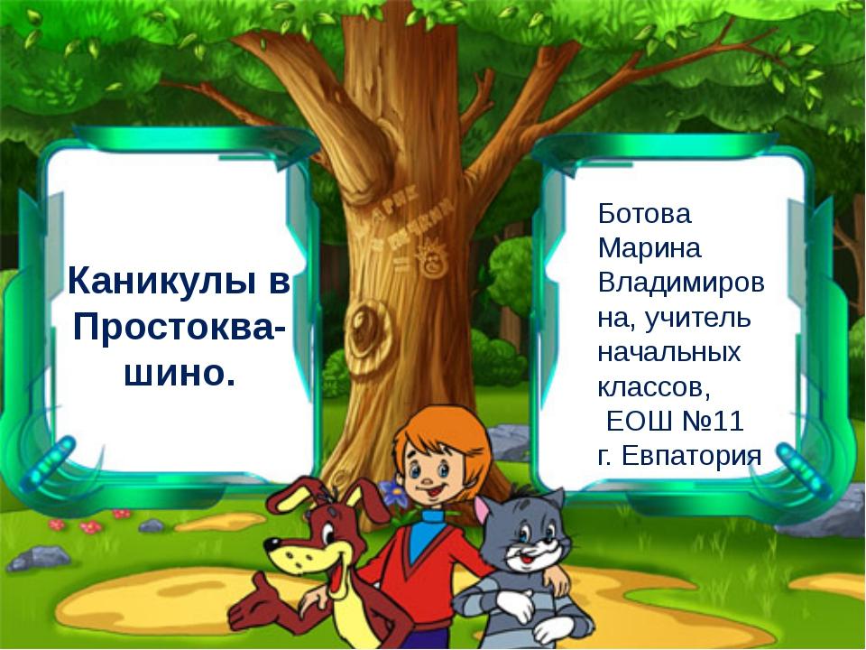 Каникулы в Простоква- шино. Ботова Марина Владимировна, учитель начальных кл...