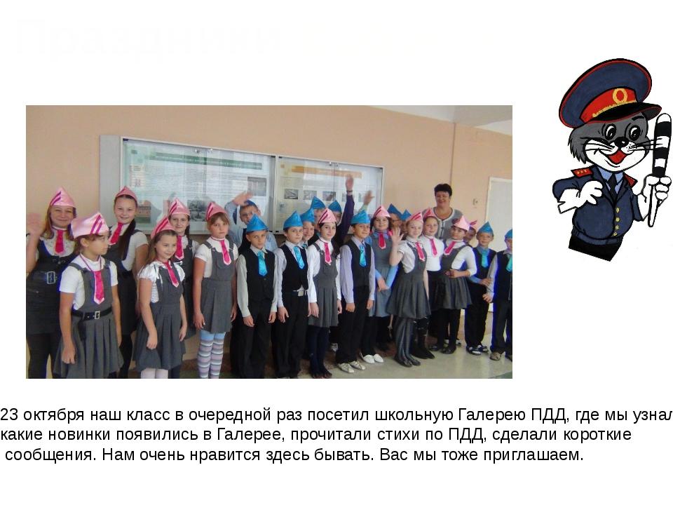 Праздники Добрых Дорог 23 октября наш класс в очередной раз посетил школьную...