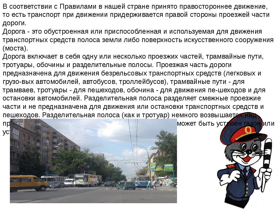 В соответствии с Правилами в нашей стране принято правостороннее движение, т...