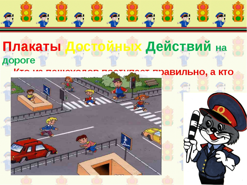 Плакаты Достойных Действий на дороге Кто из пешеходов поступает правильно, а...