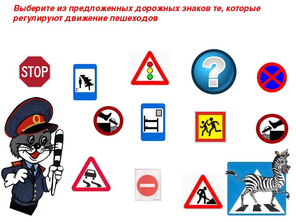 Выберите из предложенных дорожных знаков те, которые регулируют движение пеш...