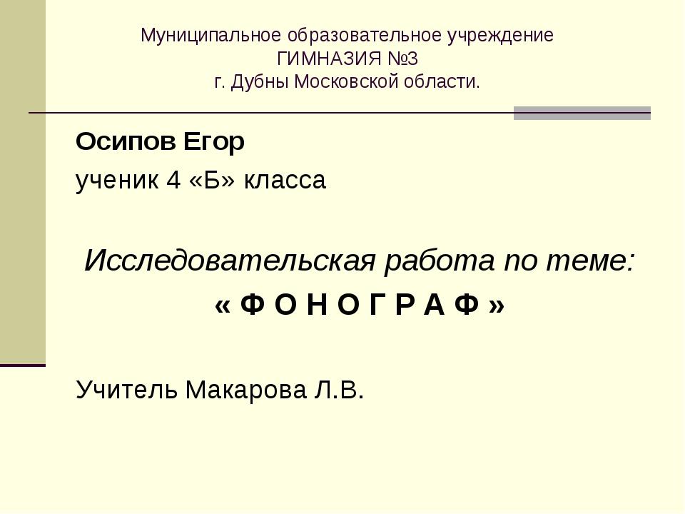 Муниципальное образовательное учреждение ГИМНАЗИЯ №3 г. Дубны Московской обла...
