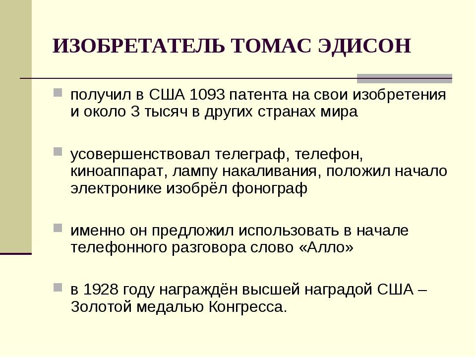 ИЗОБРЕТАТЕЛЬ ТОМАС ЭДИСОН получил в США 1093 патента на свои изобретения и ок...