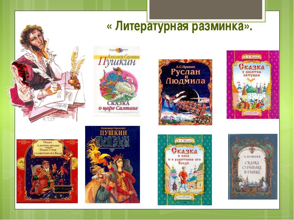 Днем рождения, картинки для квн по сказкам пушкина