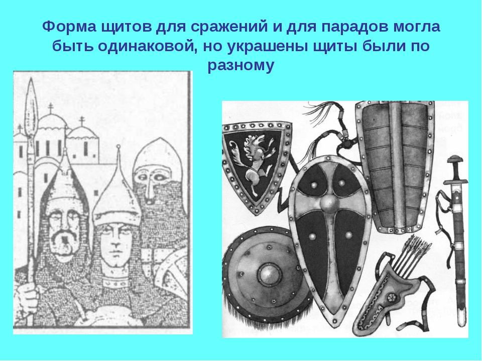 Форма щитов для сражений и для парадов могла быть одинаковой, но украшены щит...
