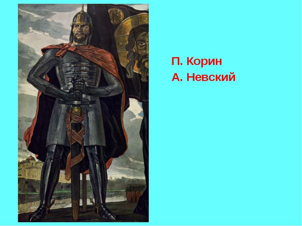 П. Корин А. Невский