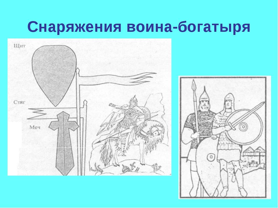Снаряжения воина-богатыря