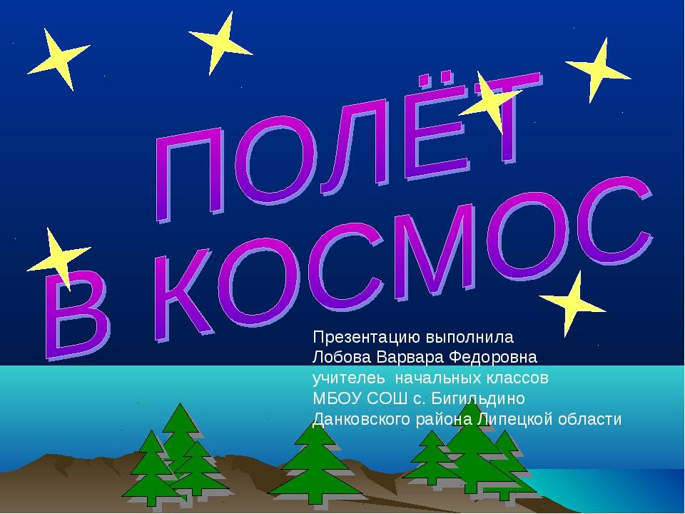 Презентацию выполнила Лобова Варвара Федоровна учителеь начальных классов МБО...