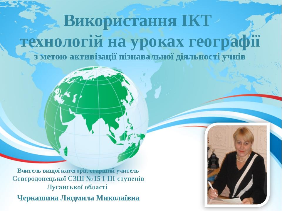 Використання ІКТ технологій на уроках географії з метою активізації пізнаваль...