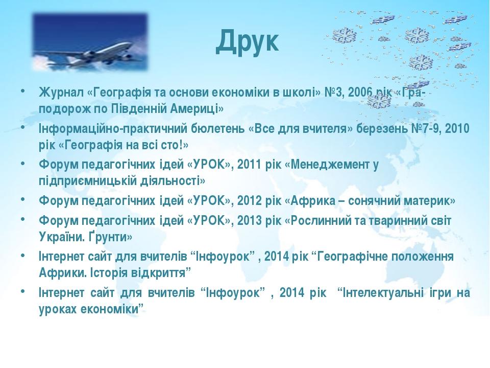 Друк Журнал «Географія та основи економіки в школі» №3, 2006 рік «Гра-подорож...