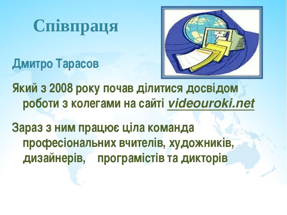 Співпраця Дмитро Тарасов Який з 2008 року почав ділитися досвідом роботи з ко...