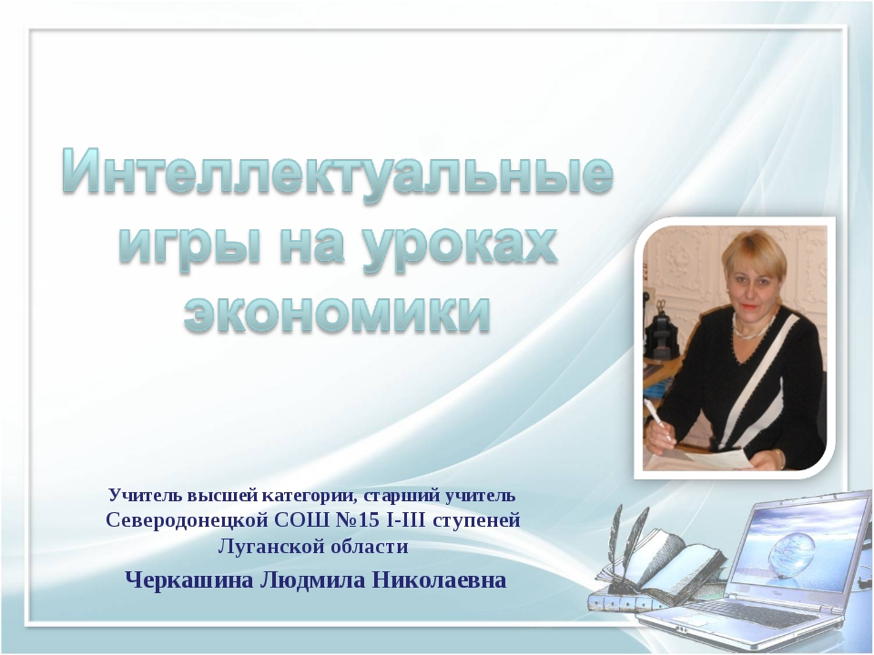 Учитель высшей категории, старший учитель Северодонецкой СОШ №15 І-ІІІ ступе...
