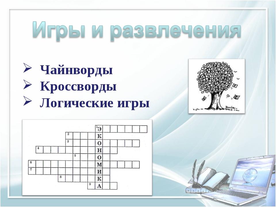 Чайнворды Кроссворды Логические игры