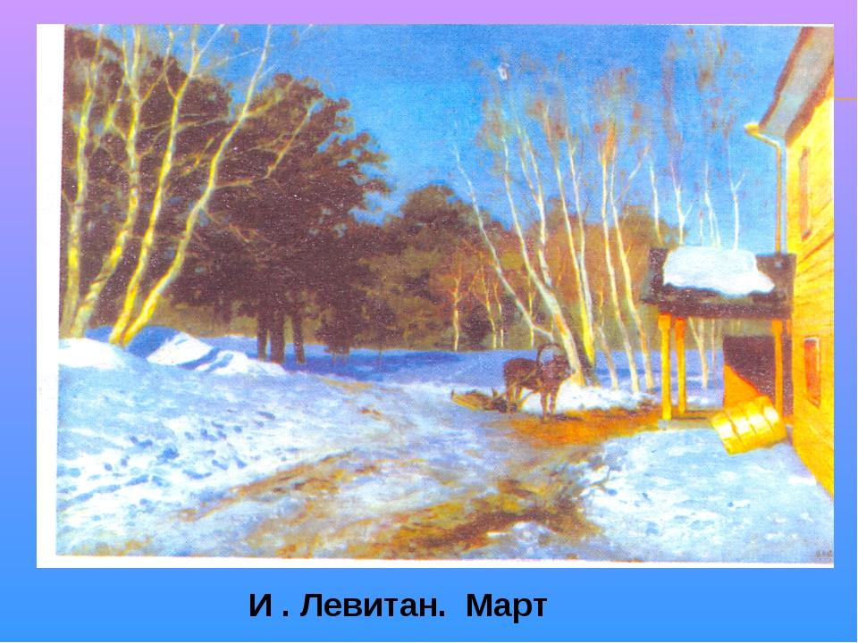 И . Левитан. Март