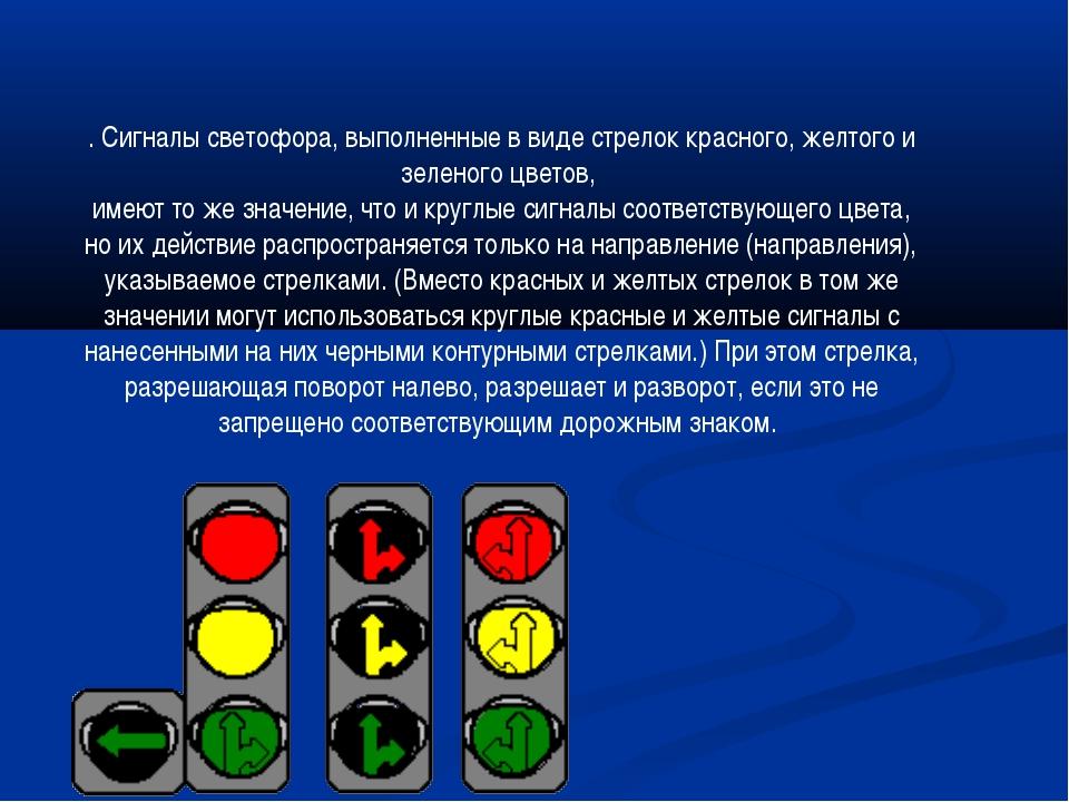 . Сигналы светофора, выполненные в виде стрелок красного, желтого и зеленого...