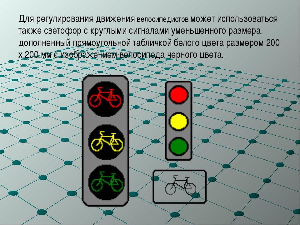 Для регулирования движения велосипедистов может использоваться также светофор...