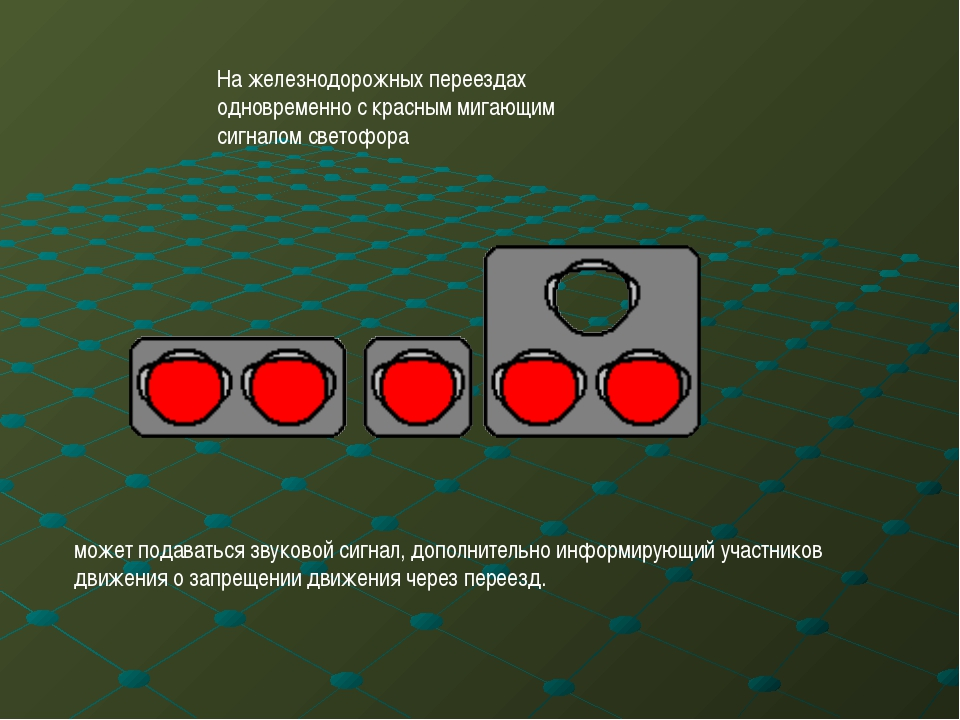 На железнодорожных переездах одновременно с красным мигающим сигналом светофо...