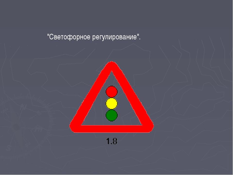 """""""Светофорное регулирование""""."""