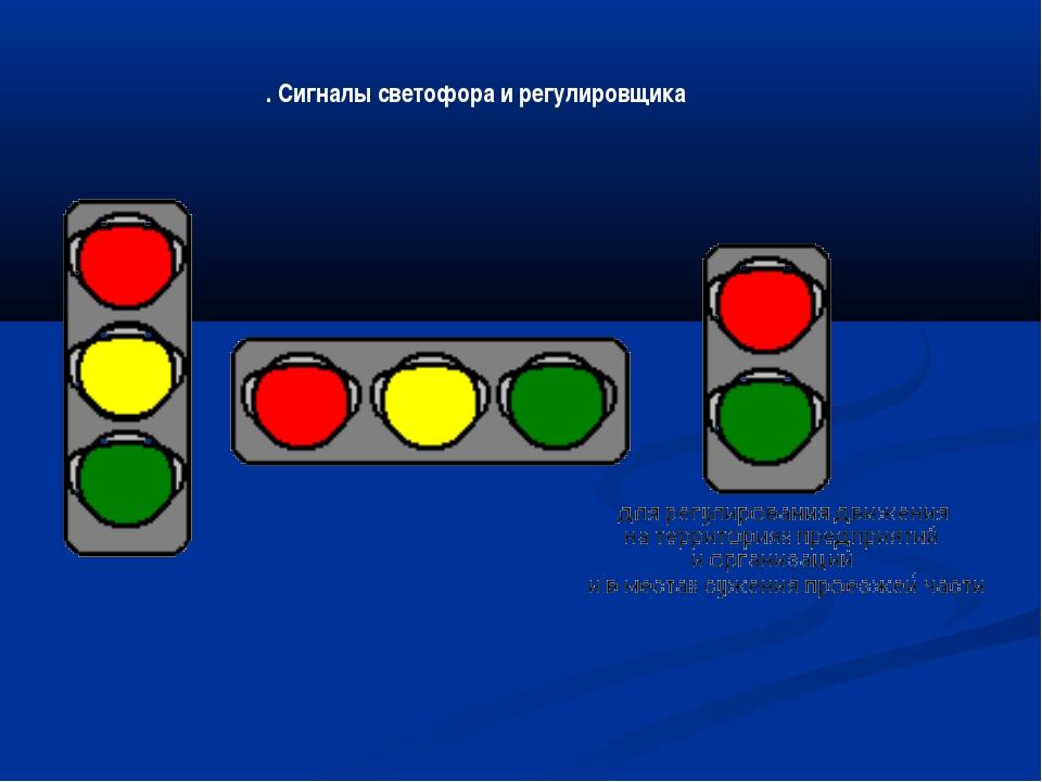 . Сигналы светофора и регулировщика