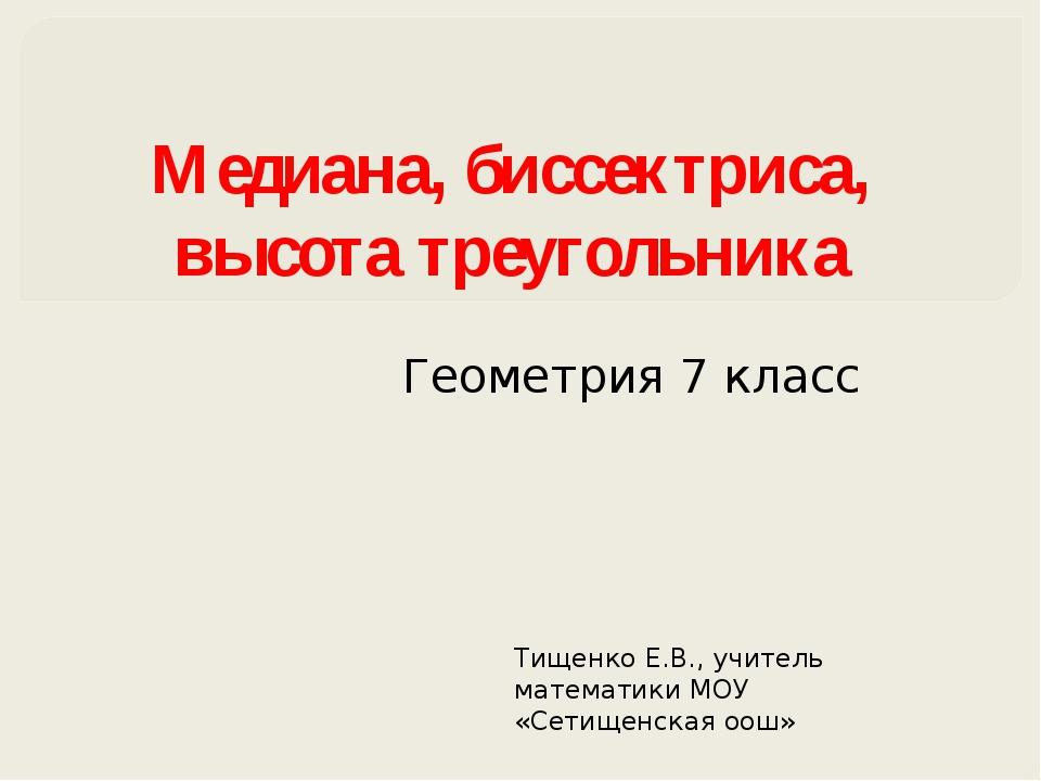 Геометрия 7 класс Медиана, биссектриса, высота треугольника Тищенко Е.В., учи...