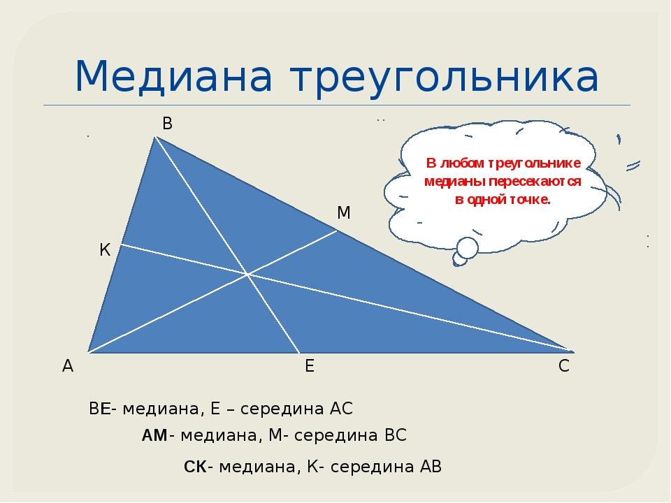 Биссектрисой треугольника называется отрезок биссектрисы угла треугольника,...