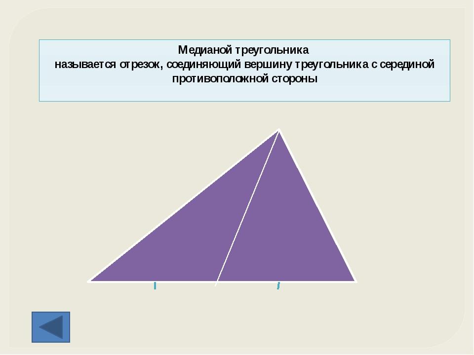 Высотой треугольника называется перпендикуляр, проведенный из вершины треуго...