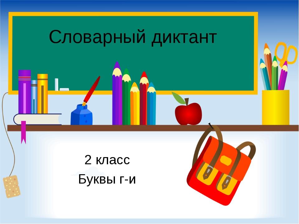 Словарный диктант 2 класс Буквы г-и