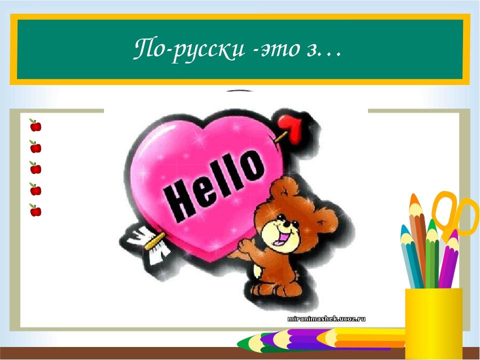 По-русски -это з…