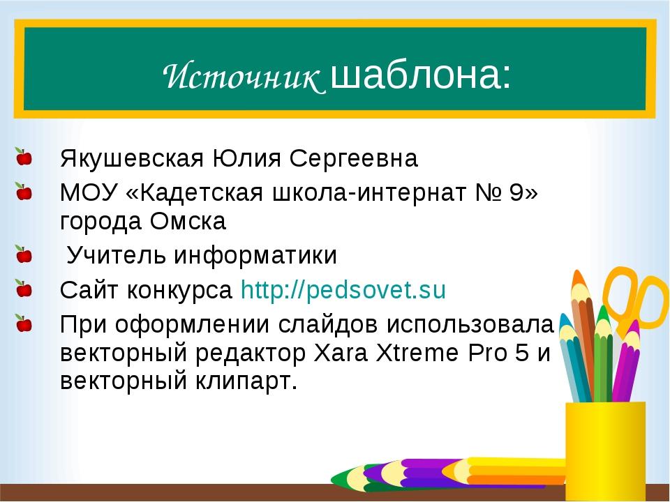 Источник шаблона: Якушевская Юлия Сергеевна МОУ «Кадетская школа-интернат № 9...