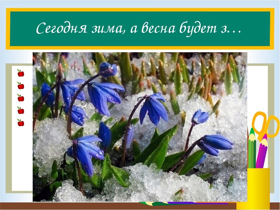 Сегодня зима, а весна будет з…