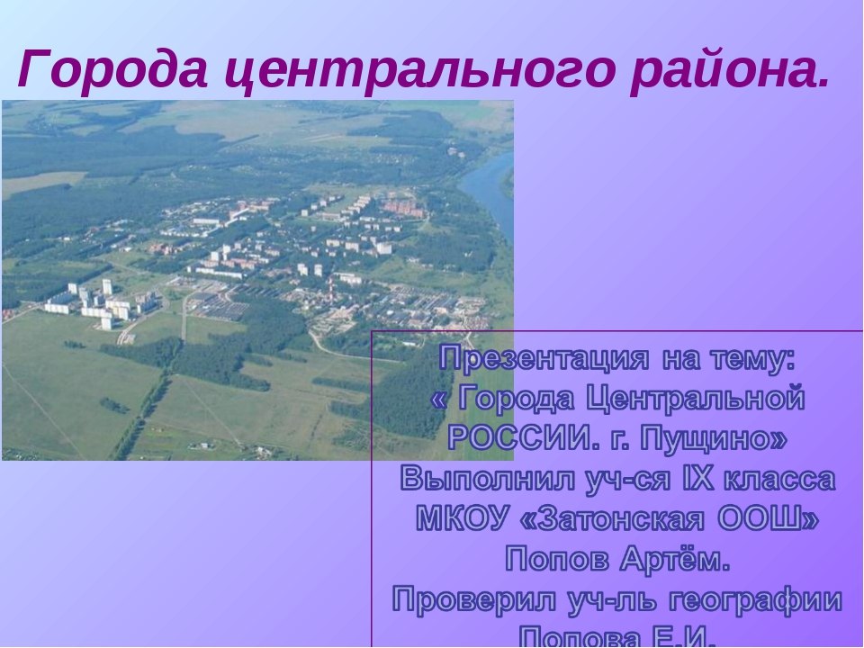 Города центрального района.