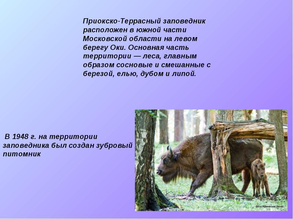 Приокско-Террасный заповедник расположен в южной части Московской области на...