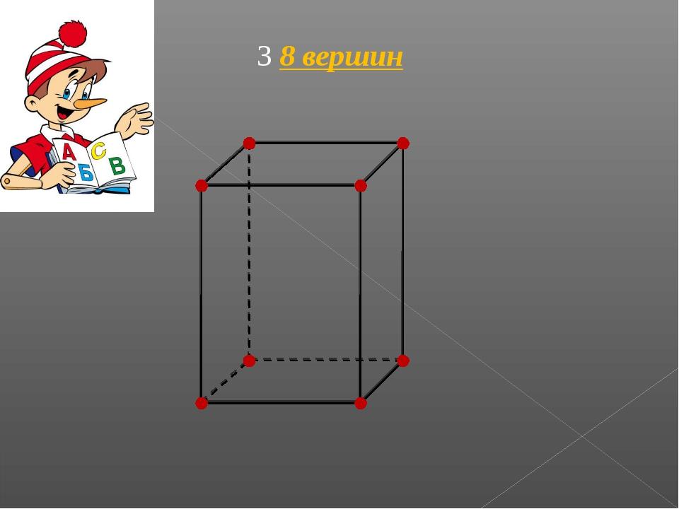 3 8 вершин