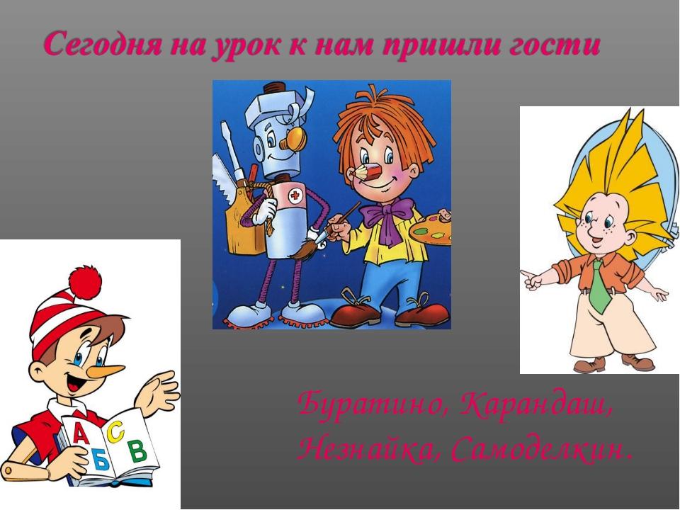 Буратино, Карандаш, Незнайка, Самоделкин.