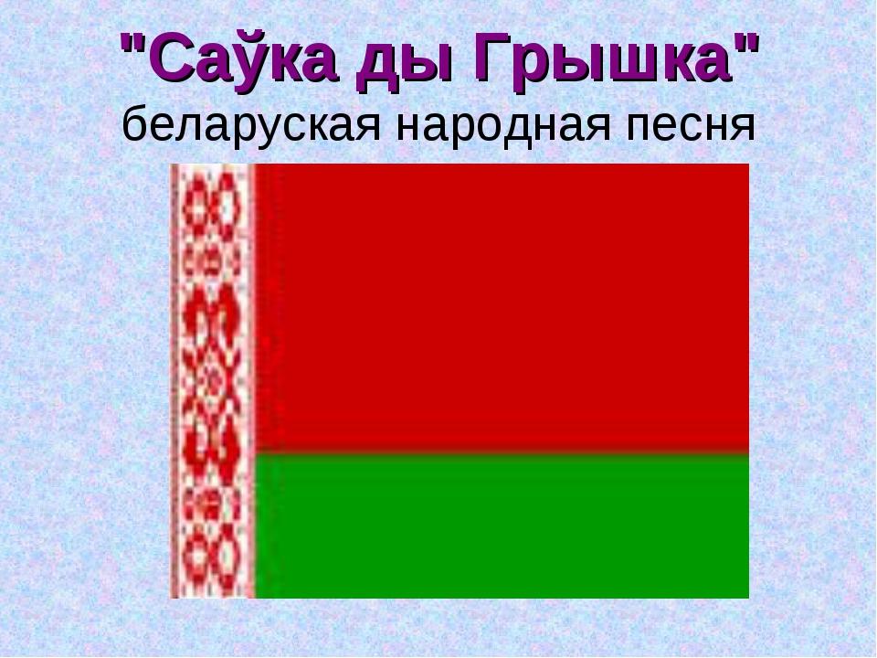 """""""Саўка ды Грышка"""" беларуская народная песня"""