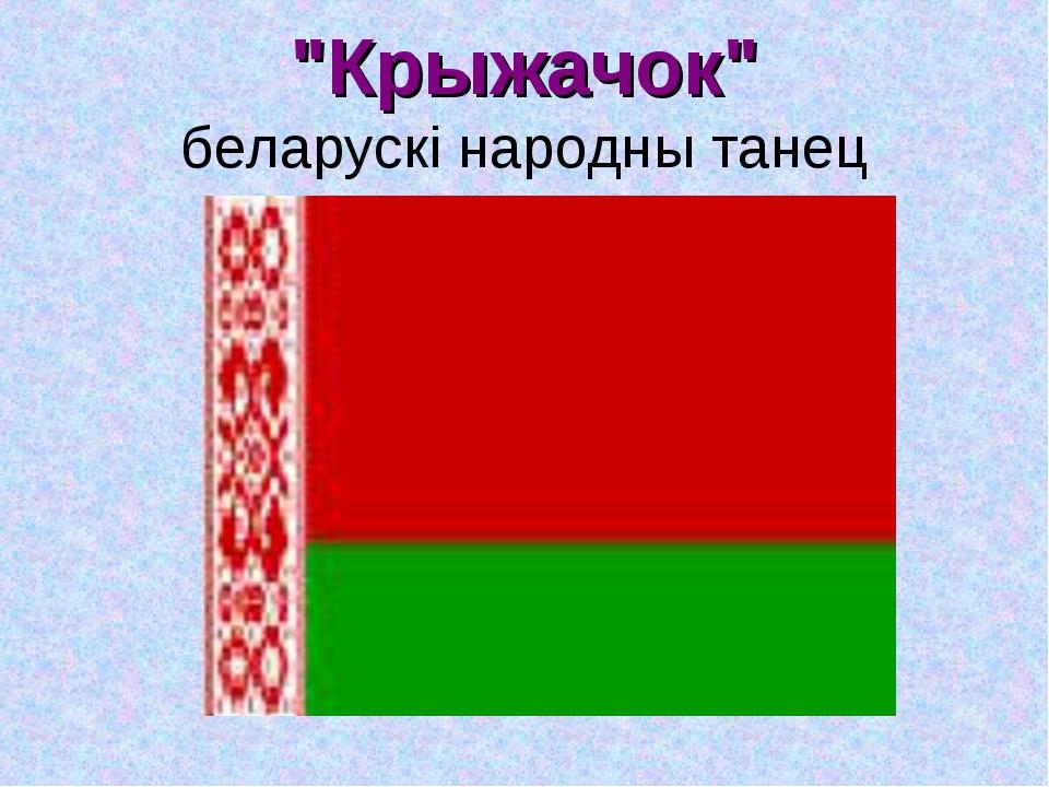 """Крыжачок"" беларускі народны танец"