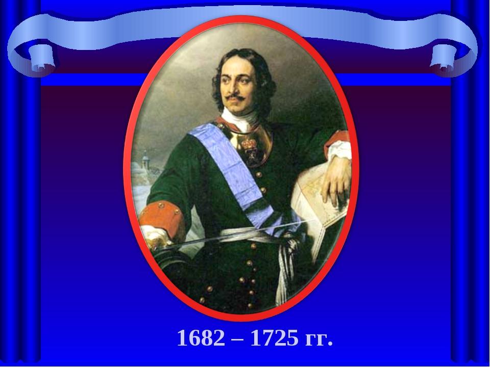 1682 – 1725 гг.