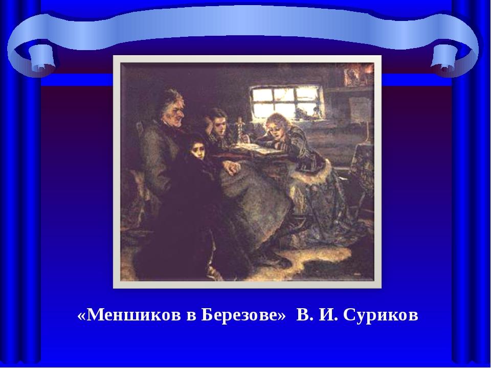 «Меншиков в Березове» В. И. Суриков